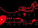 第63回東北へ元気を届けに! 3月3日(金)~3月5日(日)【名古屋経由】