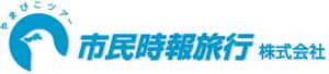 市民時報旅行株式会社